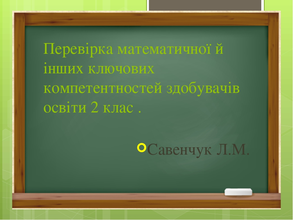 Перевірка математичної й інших ключових компетентностей здобувачів освіти 2 клас . Савенчук Л.М.