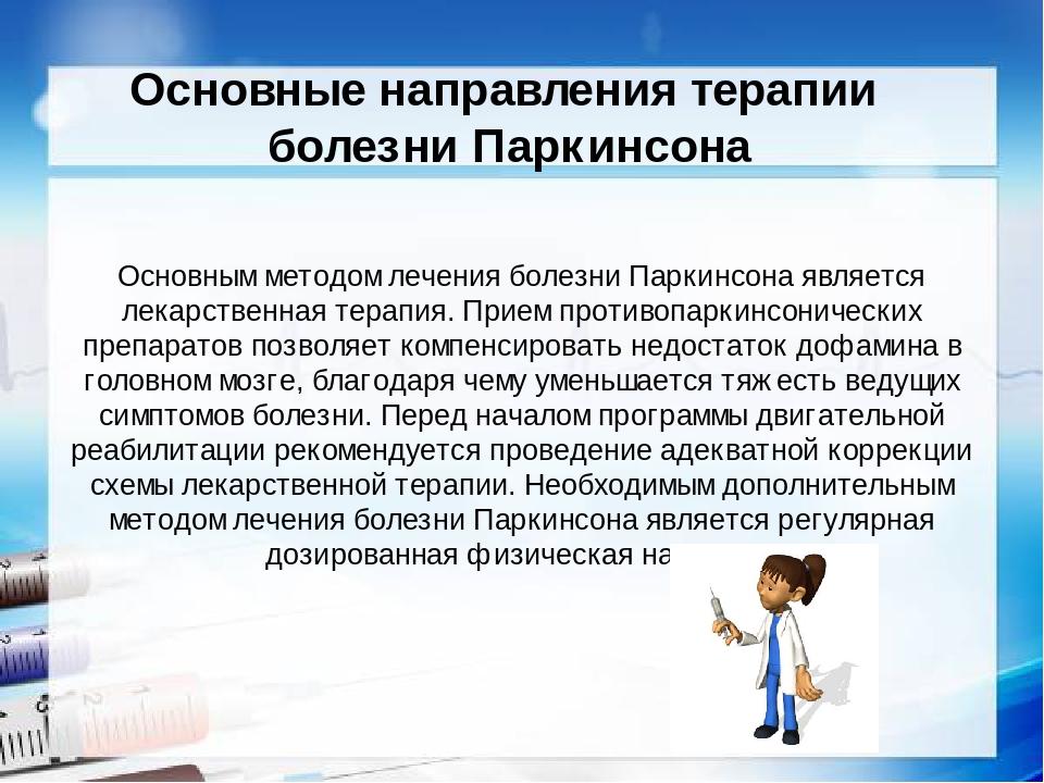 Основным методом лечения болезни Паркинсона является лекарственная терапия. Прием противопаркинсонических препаратов позволяет компенсировать недос...