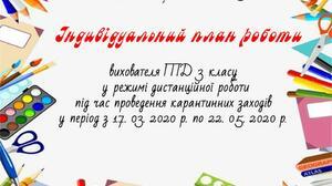 1 вихователя клас план роботи гпд Вчителько моя: