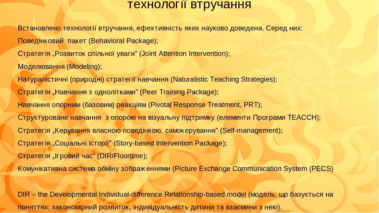 технології втручання Встановлено технології втручання, ефективність яких науково доведена. Серед них: Поведінковий пакет (Behavioral Package); Стра...