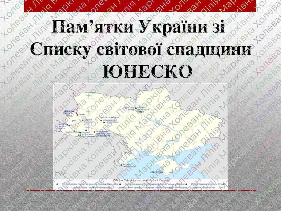 Пам'ятки України зі Списку світової спадщини ЮНЕСКО