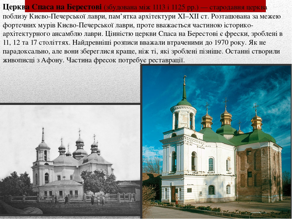 Церква Спаса на Берестові(збудована між 1113 і 1125 рр.) — стародавня церква поблизу Києво-Печерської лаври, пам'ятка архітектури XI–XII ст. Розта...