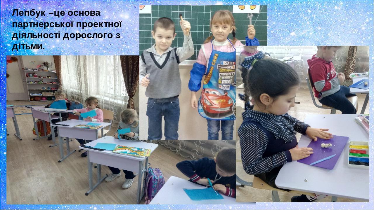 Лепбук –це основа партнерської проектної діяльності дорослого з дітьми.