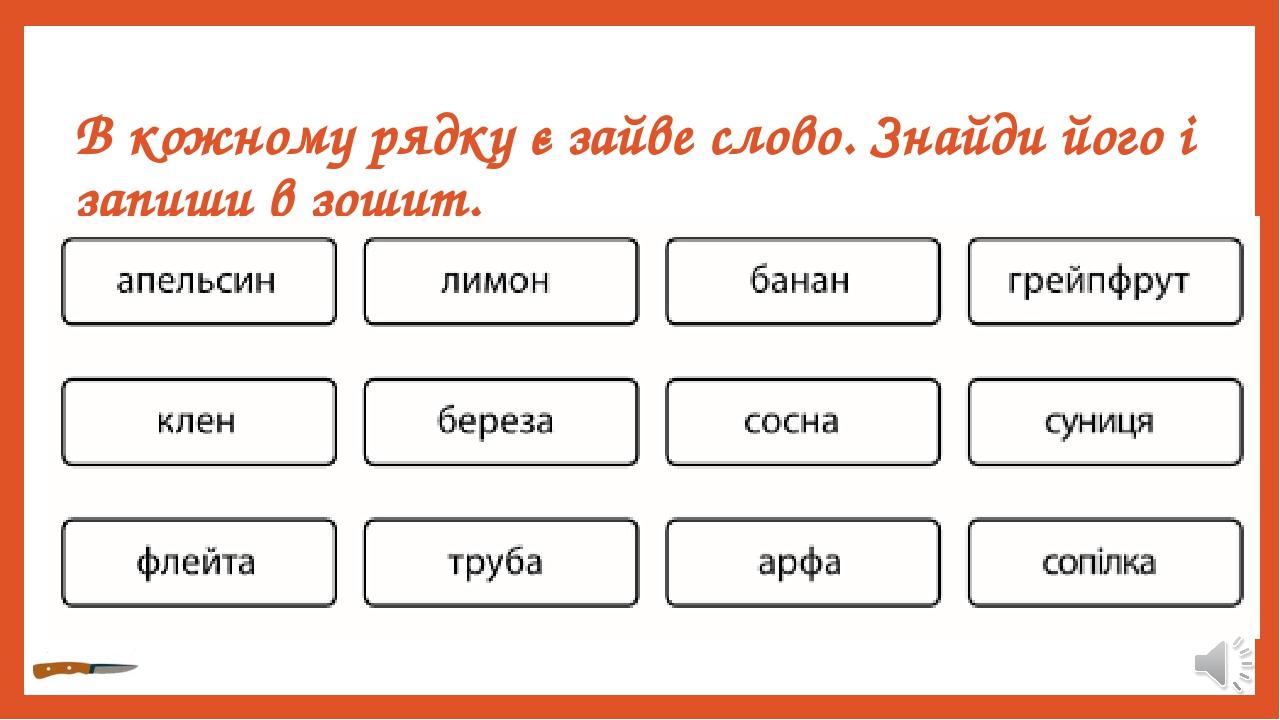 В кожному рядку є зайве слово. Знайди його і запиши в зошит.