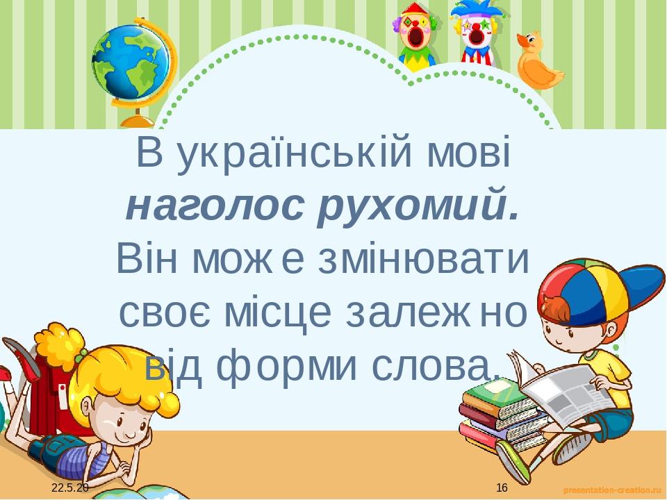 В українській мові наголос рухомий. Він може змінювати своє місце залежно від форми слова.