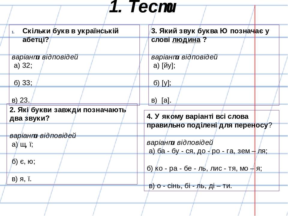 Скільки букв в українській абетці? варіанти відповідей а) 32;  б) 33;  в)23. 1. Тести 3. Який звук буква Ю позначає у словілюдина? варіанти ...