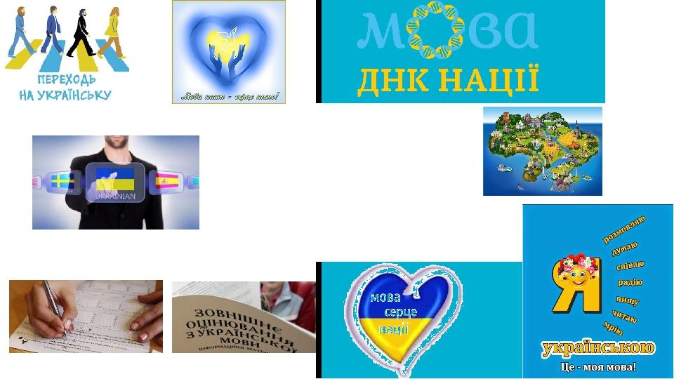 Тест ЗНО № 1 Українська мова