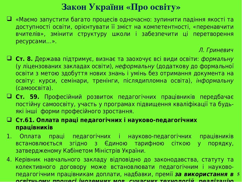 Закон України «Про освіту» «Маємо запустити багато процесів одночасно: зупинити падіння якості та доступності освіти, орієнтувати її зміст на компе...