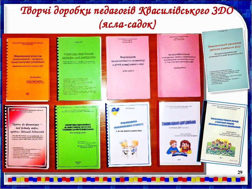 Творчі доробки педагогів Квасилівського ЗДО (ясла-садок) 29