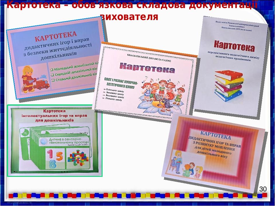 Картотека – обов'язкова складова документації вихователя 30