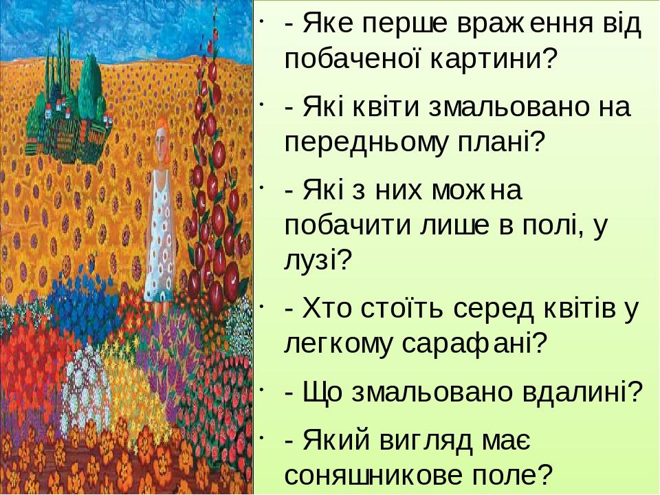 -Яке перше враження від побаченої картини? - Які квіти змальовано на передньому плані? - Які з них можна побачити лише в полі, у лузі? - Хто стоїт...