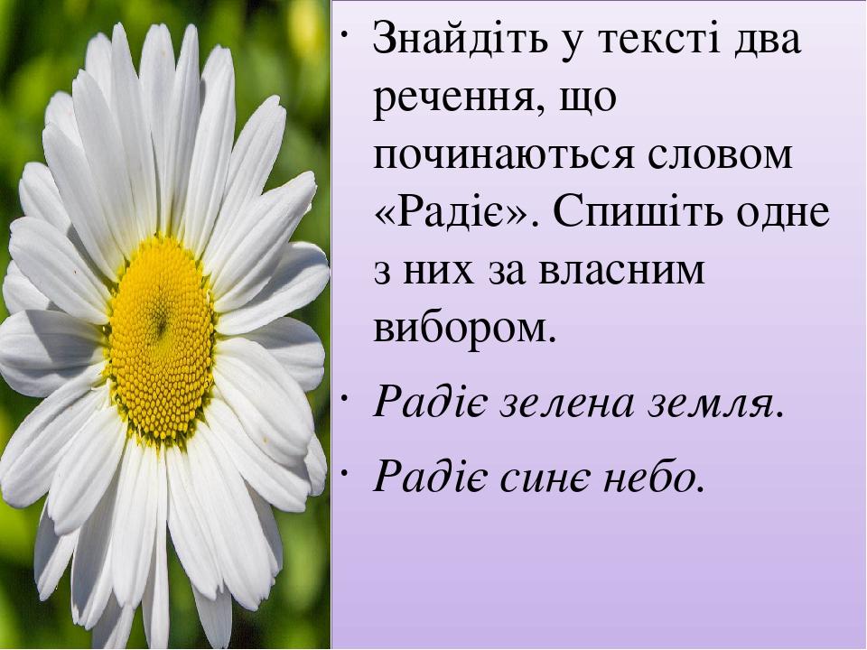 Знайдіть у тексті два речення, що починаються словом «Радіє». Спишіть одне з них за власним вибором. Радіє зелена земля. Радіє синє небо.