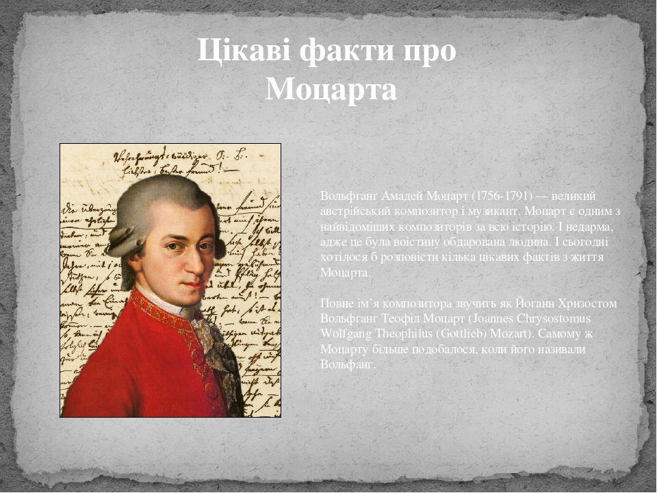 Цікаві факти про Моцарта Вольфганг Амадей Моцарт (1756-1791) — великий австрійський композитор і музикант. Моцарт є одним з найвідоміших композитор...