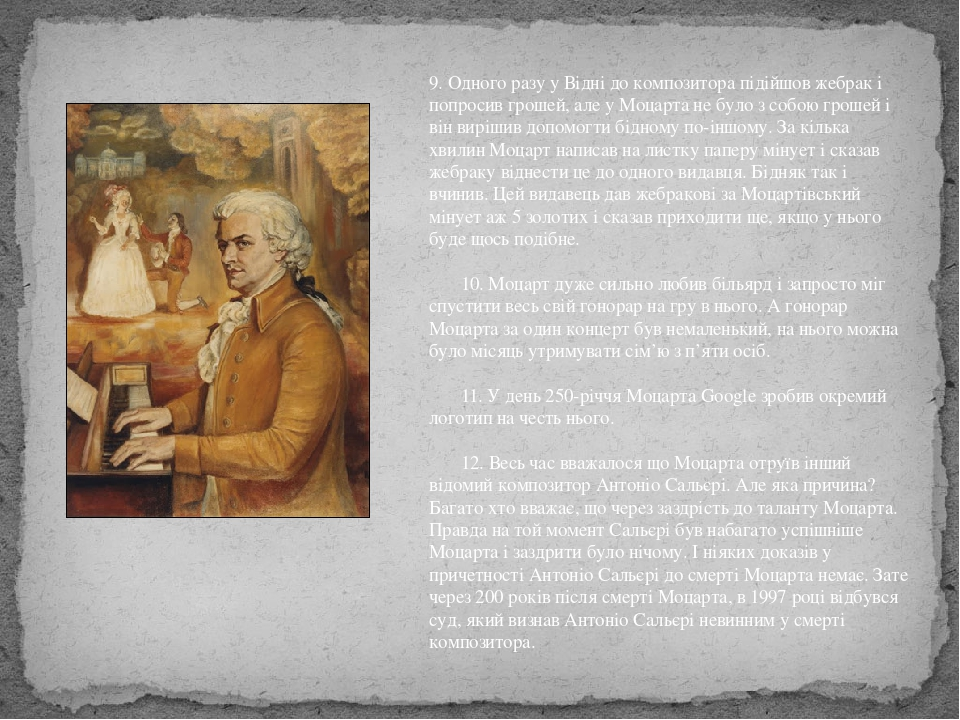 9. Одного разу у Відні до композитора підійшов жебрак і попросив грошей, але у Моцарта не було з собою грошей і він вирішив допомогти бідному по-ін...