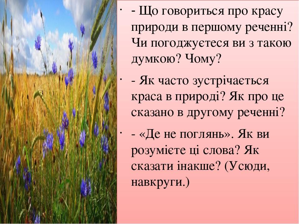 -Що говориться про красу природи в першому реченні? Чи погоджуєтеся ви з такою думкою? Чому? -Як часто зустрічається краса в природі? Як про це с...