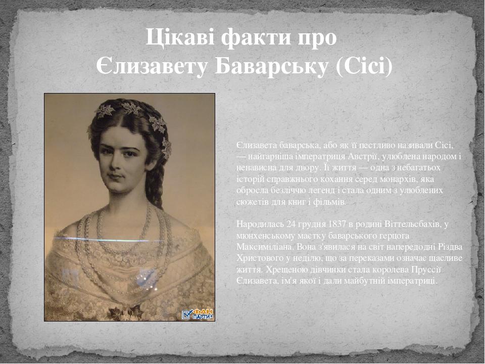 Цікаві факти про Єлизавету Баварську (Сісі) Єлизавета баварська, або як її пестливо називали Сісі, — найгарніша імператриця Австрії, улюблена народ...