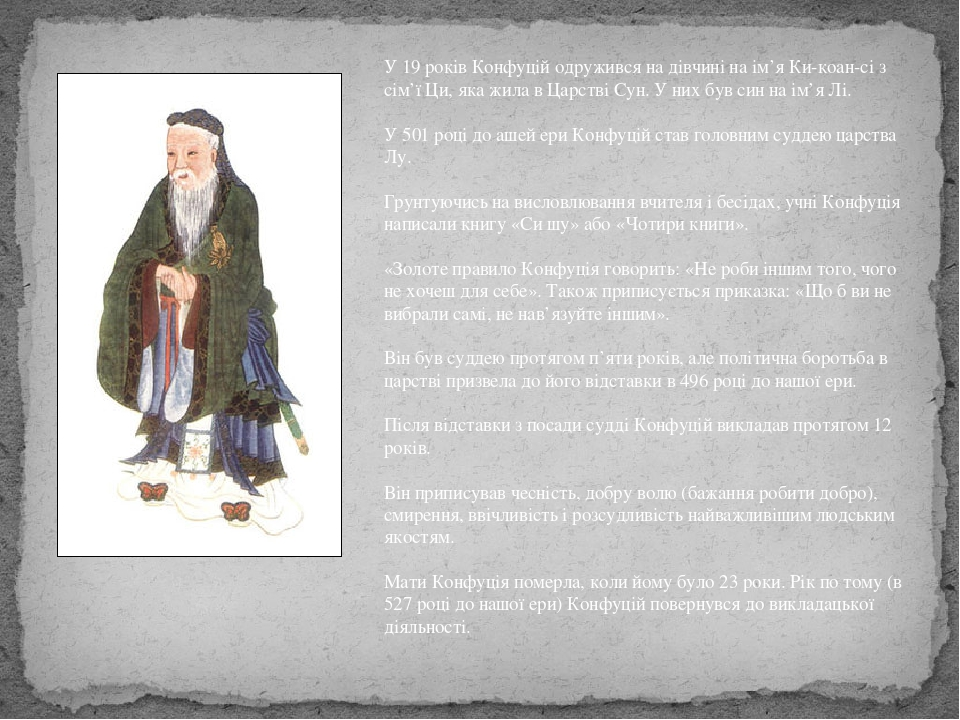 У 19 років Конфуцій одружився на дівчині на ім'я Ки-коан-сі з сім'ї Ци, яка жила в Царстві Сун. У них був син на ім'я Лі. У 501 році до ашей ери Ко...