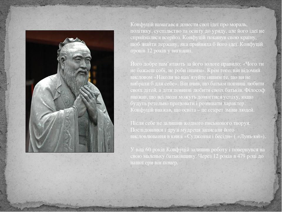 Конфуцій намагався донести свої ідеї про мораль, політику, суспільство та освіту до уряду, але його ідеї не сприймалися всерйоз. Конфуцій покинув с...