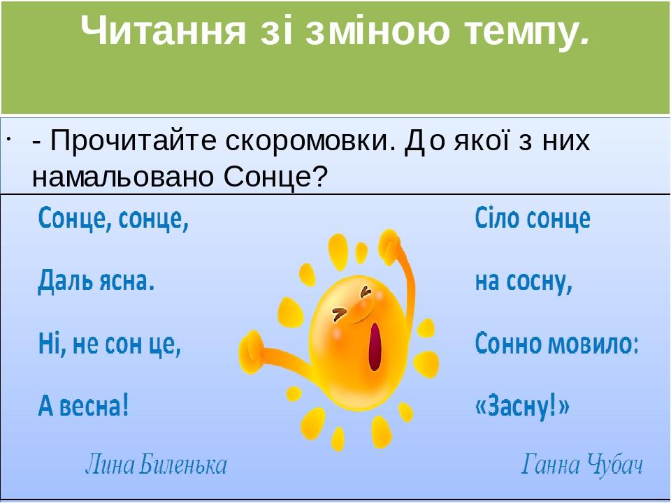 Читання зі зміною темпу. -Прочитайте скоромовки. До якої з них намальовано Сонце?