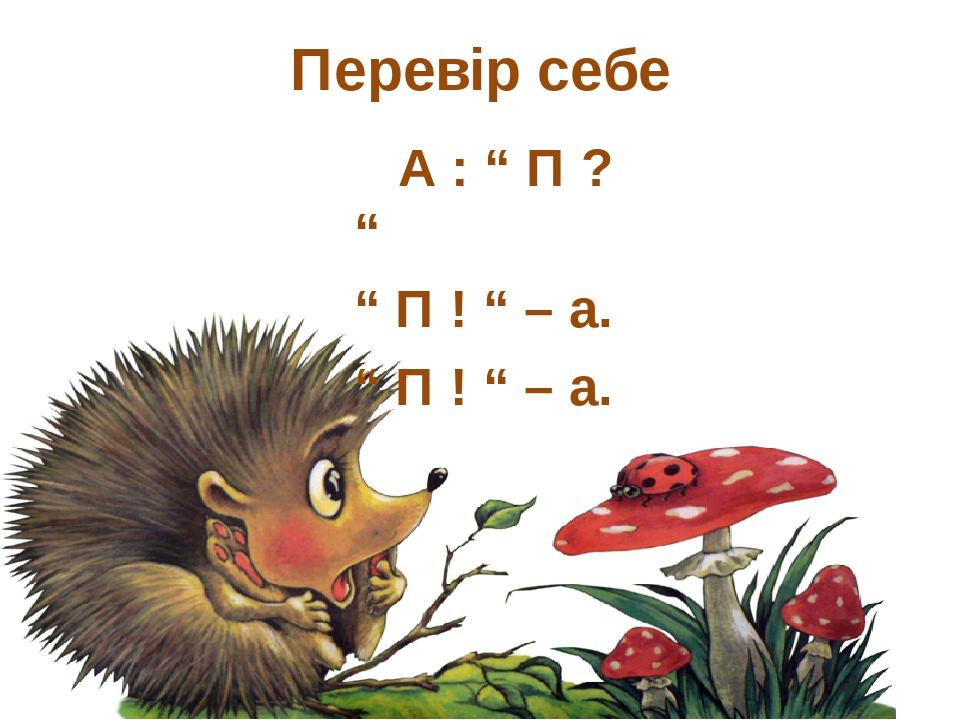 """Перевір себе А : """" П ? """" """" П ! """" – а. """" П ! """" – а."""