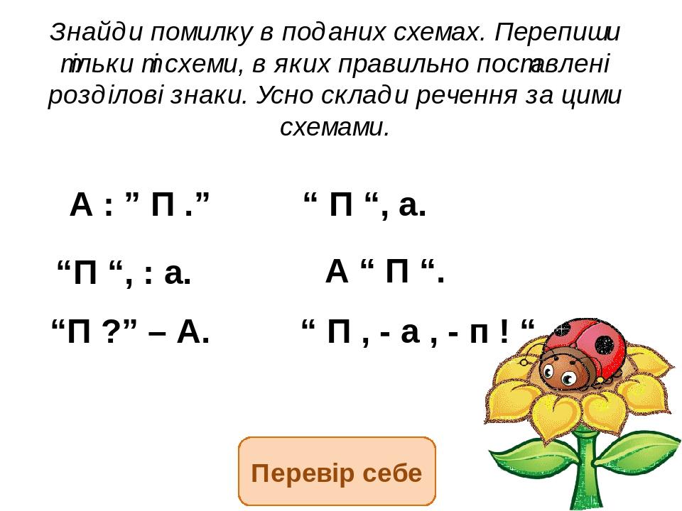 """Знайди помилку в поданих схемах. Перепиши тільки ті схеми, в яких правильно поставлені розділові знаки. Усно склади речення за цими схемами. """" П , ..."""