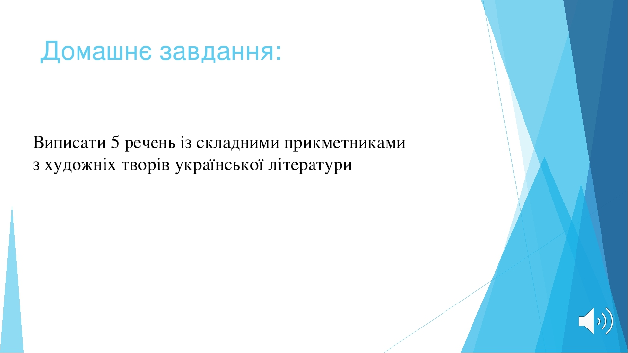 Домашнє завдання: Виписати 5 речень із складними прикметниками з художніх творів української літератури
