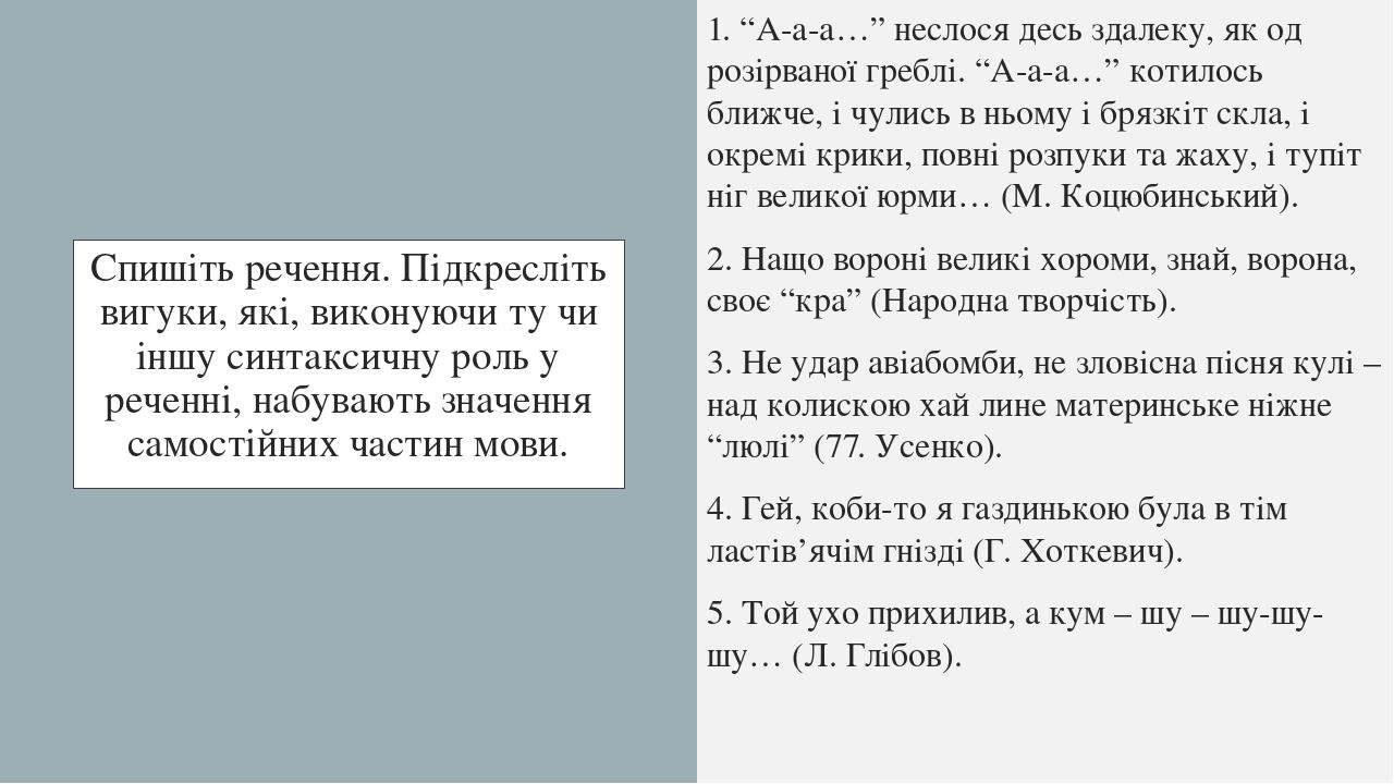 """Спишіть речення. Підкресліть вигуки, які, виконуючи ту чи іншу синтаксичну роль у реченні, набувають значення самостійних частин мови. 1. """"А-а-а…"""" ..."""
