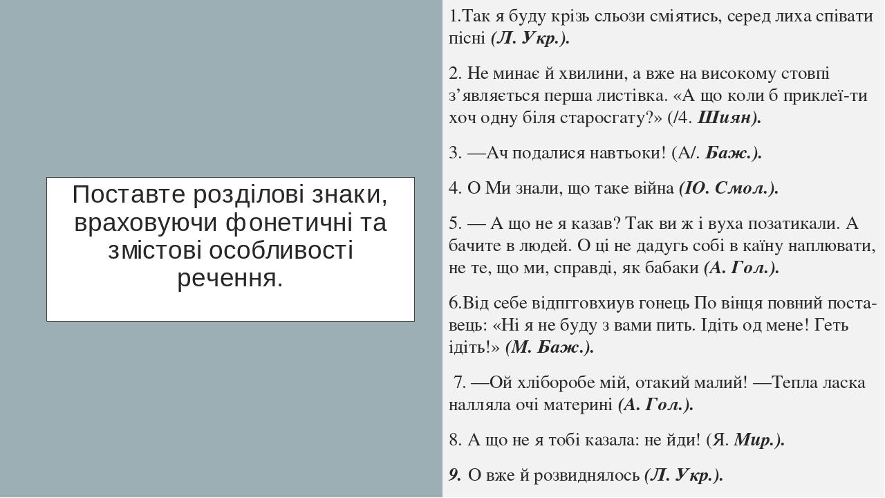 Поставте розділові знаки, враховуючи фонетичні та змістові особливості речення. 1.Так я буду крізь сльози сміятись, серед лиха співати пісні(Л. Ук...