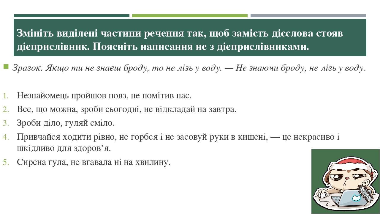 Змініть виділені частини речення так, щоб замість дієслова стояв дієприслівник. Поясніть написання не з дієприслівниками. Зразок.Якщо ти не знаєш ...