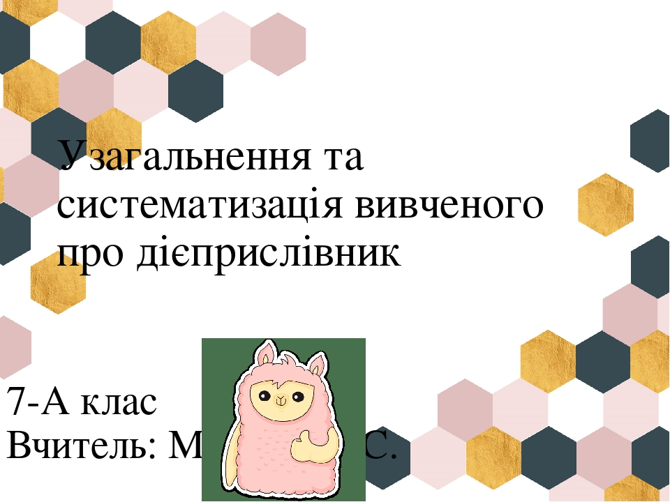 Узагальнення та систематизація вивченого про дієприслівник 7-А клас Вчитель: Макаліч С.С.