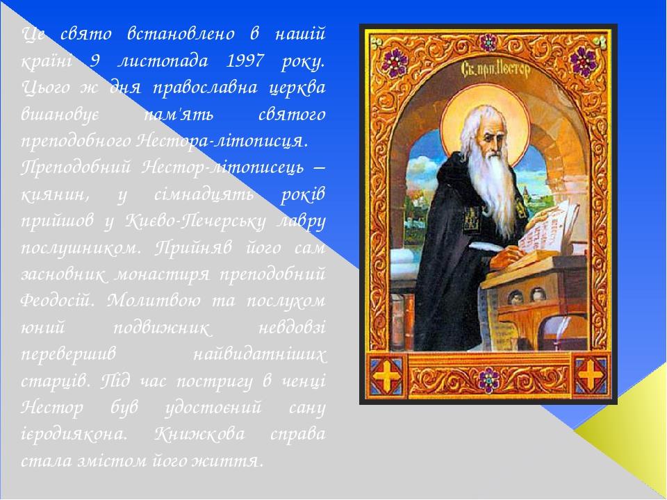 Це свято встановлено в нашій країні 9 листопада 1997 року. Цього ж дня православна церква вшановує пам'ять святого преподобного Нестора-літописця. ...