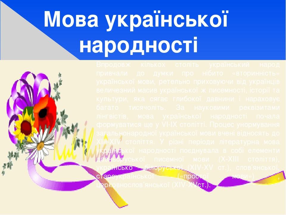 Впродовж кількох століть український народ привчали до думки про нібито «вторинність» української мови, ретельно приховуючи від українців величезни...