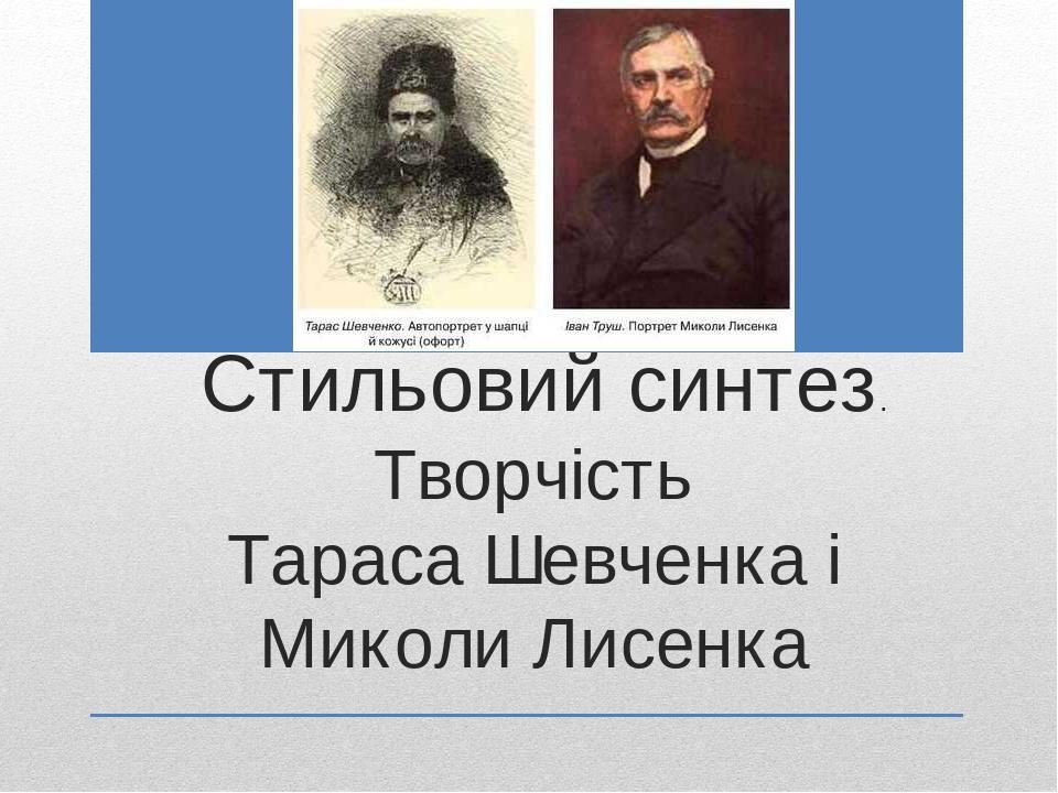 Стильовий синтез. Творчість Тараса Шевченка і Миколи Лисенка