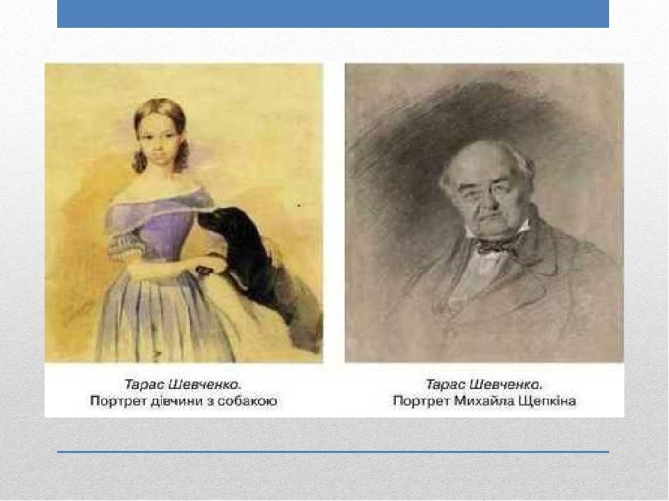 Ще в молодості Т. Шевченко став популярним портретистом.