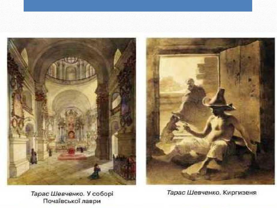 Під час подорожей Україною митець створив велику кількість рисунків та акварелей.