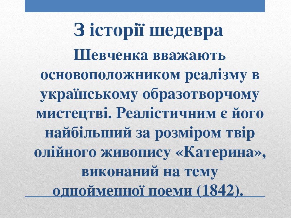 З історії шедевра Шевченка вважають основоположником реалізму в українському образотворчому мистецтві. Реалістичним є його найбільший за розміром т...