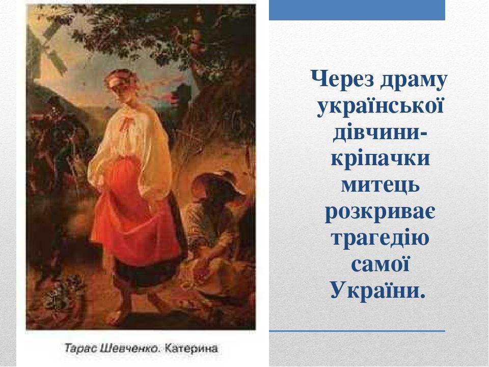 Через драму української дівчини-кріпачки митець розкриває трагедію самої України.