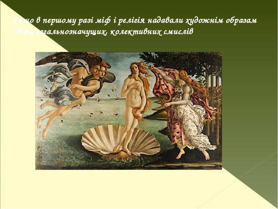 Якщо в першому разі міф і релігія надавали художнім образам світу загальнозначущих, колективних смислів