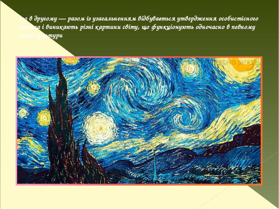 . то в другому — разом із узагальненням відбувається утвердження особистісного начала і виникають різні картини світу, що функціонують одночасно в ...