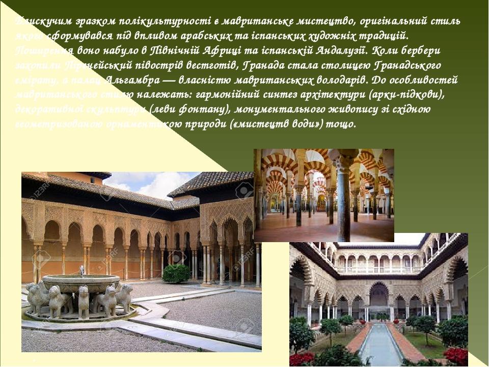 . Блискучим зразком полікультурності є мавританське мистецтво, оригінальний стиль якого сформувався під впливом арабських та іспанських художніх тр...