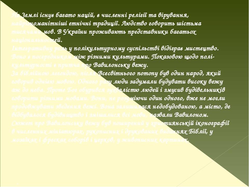 . На Землі існує багато націй, є численні релігії та вірування, найрізноманітніші етнічні традиції. Людство говорить шістьма тисячами мов. В Україн...