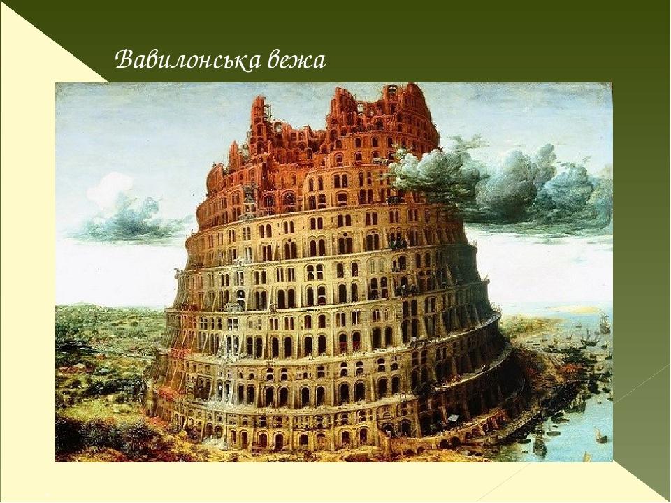 . Вавилонська вежа