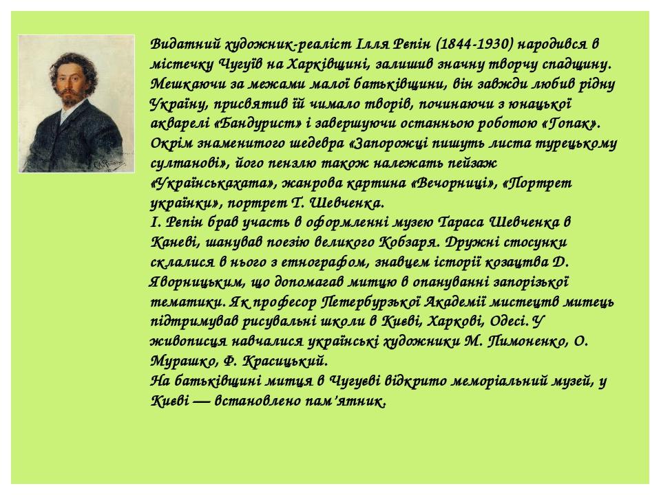 Видатний художник-реаліст Ілля Рєпін (1844-1930) народився в містечку Чугуїв на Харківщині, залишив значну творчу спадщину. Мешкаючи за межами мало...