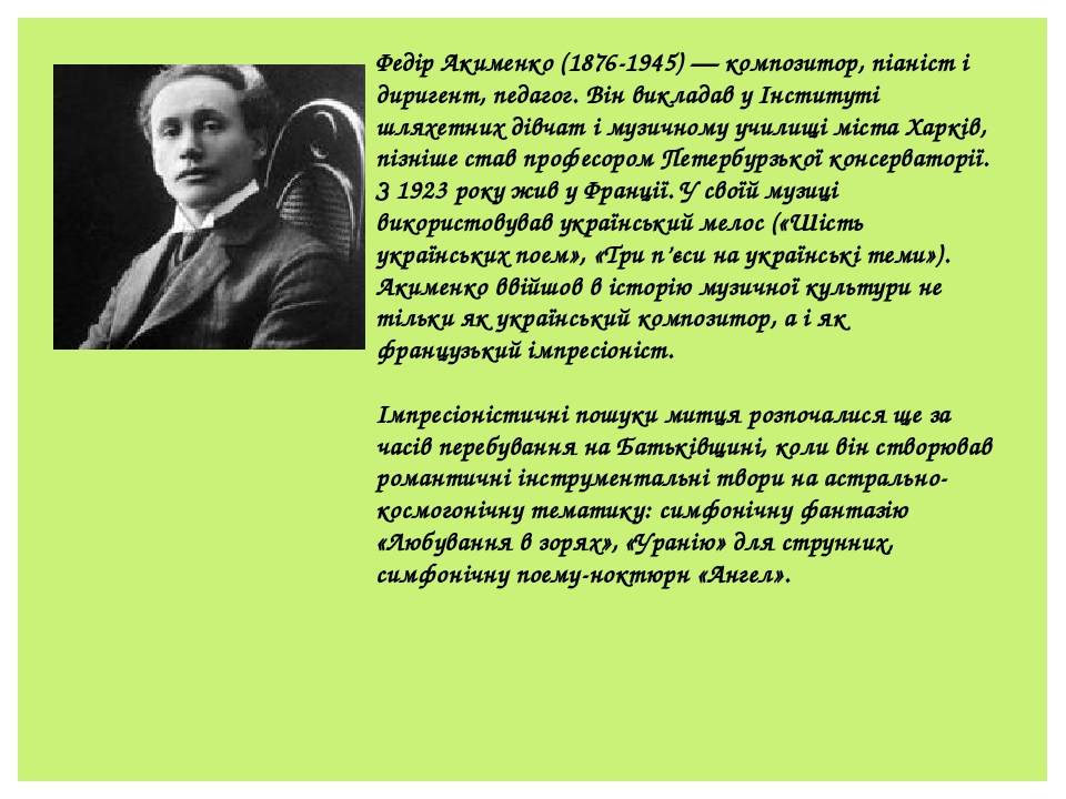 Федір Акименко (1876-1945) — композитор, піаніст і диригент, педагог. Він викладав у Інституті шляхетних дівчат і музичному училищі міста Харків, п...