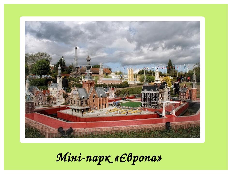 Міні-парк «Європа»