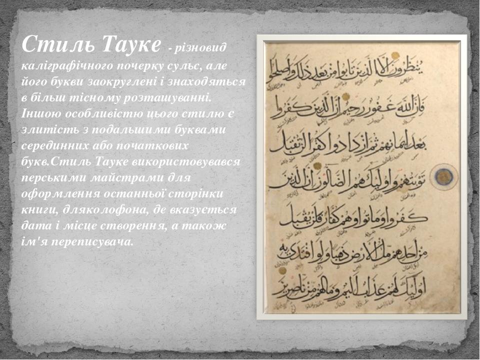 Стиль Тауке - різновид каліграфічного почерку сульс, але його букви заокруглені і знаходяться в більш тісному розташуванні. Іншою особливістю цього...