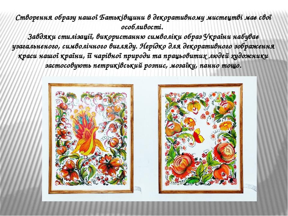 Створення образу нашої Батьківщини в декоративному мистецтві має свої особливості. Завдяки стилізації, використанню символіки образ України набуває...