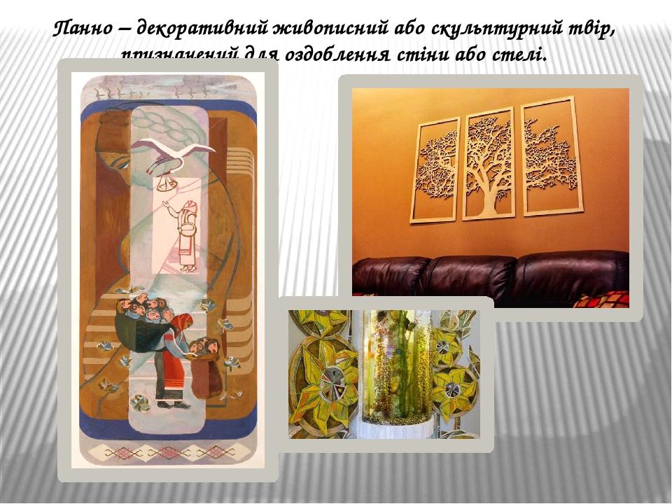 Панно – декоративний живописний або скульптурний твір, призначений для оздоблення стіни або стелі.