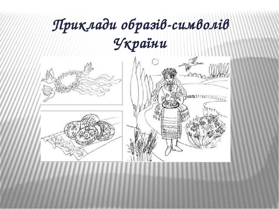 Приклади образів-символів України