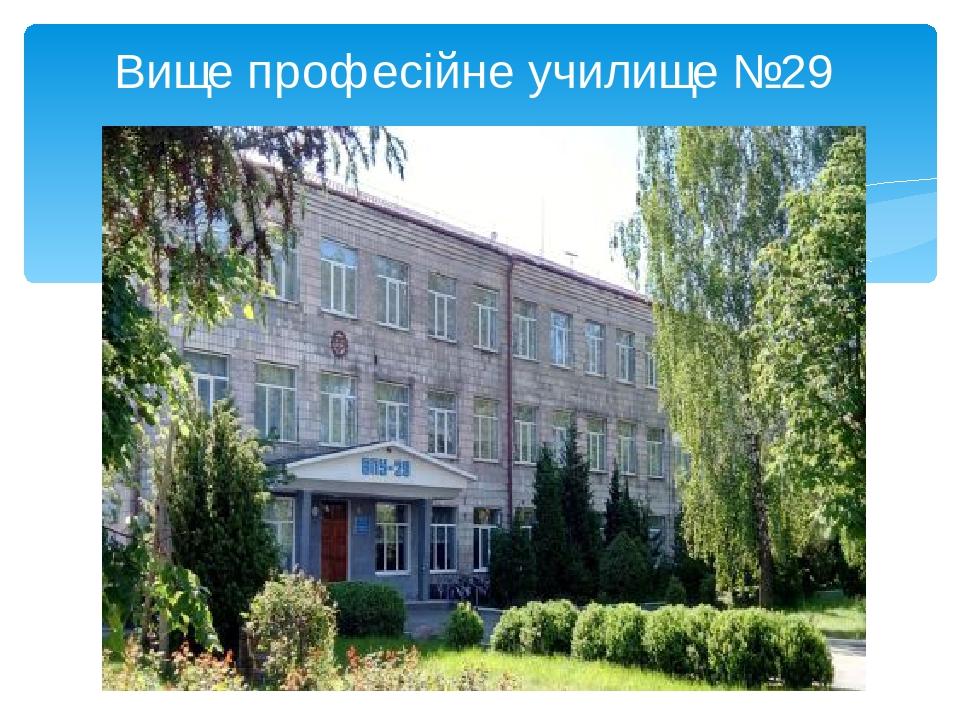 Вище професійне училище №29